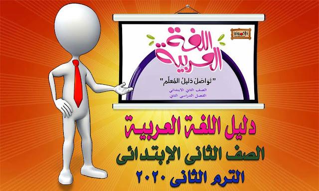 دليل المعلم اللغة العربية للصف الثاني الابتدائي الترم الثاني 2020