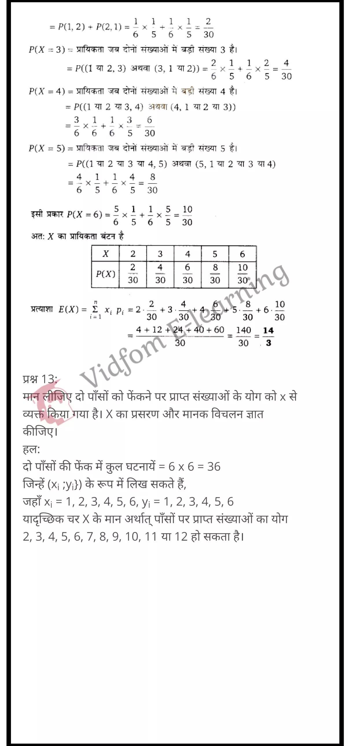 class 12 maths chapter 13 light hindi medium 35