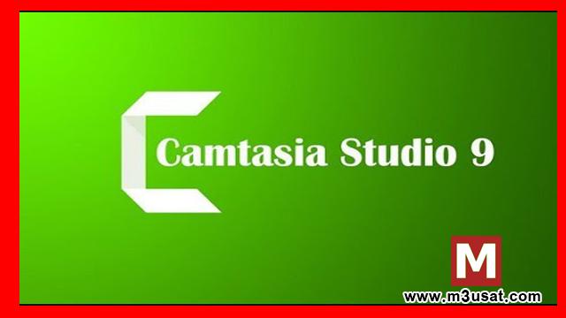 تحميل وتثبيت برنامج camtasia studio 9 مع السيريال