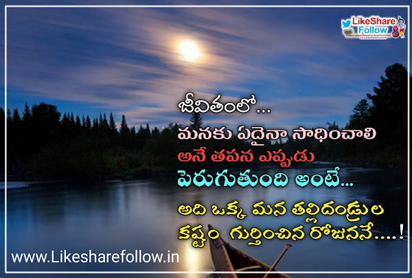 best-good-night-inspirational-life-quotes-in-Telugu-images