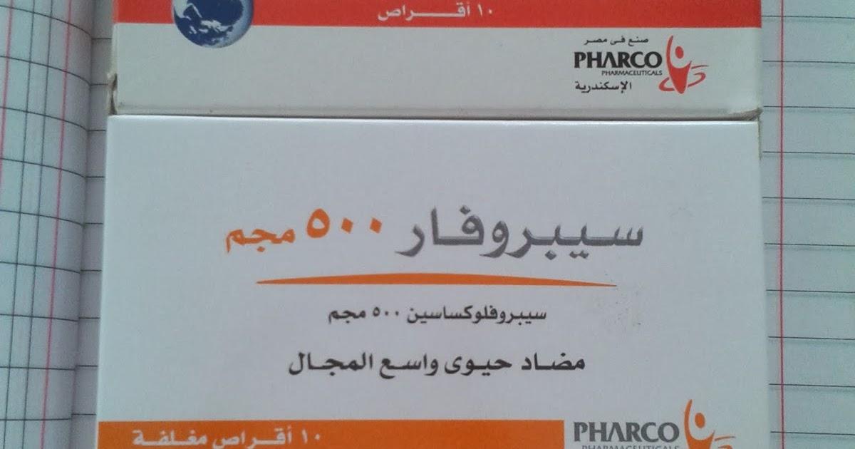 سعر ودواعى إستعمال أقراص سيبروفار Ciprofar مضاد حيوي