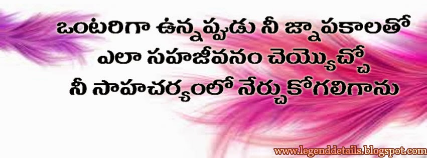 Telugu Friendship Messages | Telugu Friendship Quotes | SMS ...
