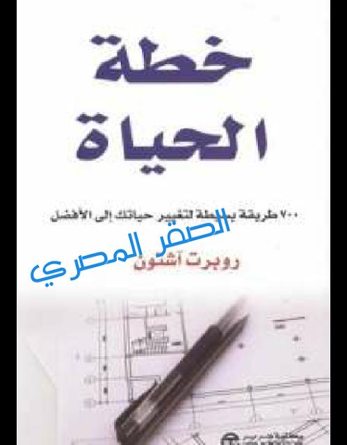 كتاب خطة الحياة