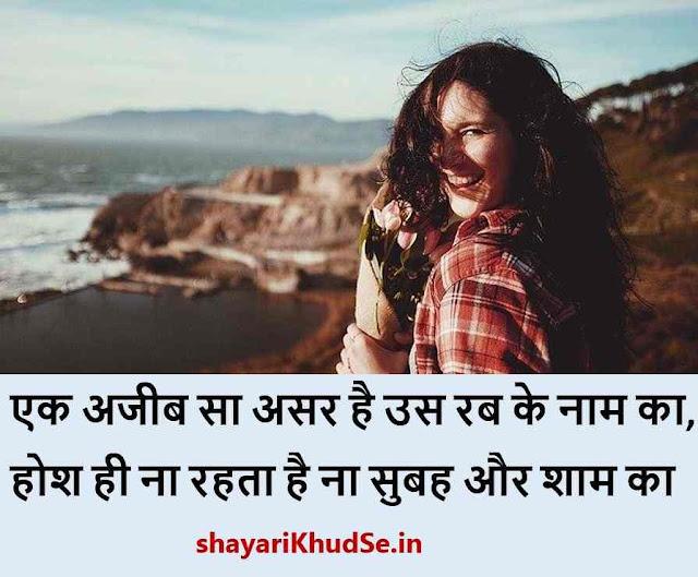 Shayari in hindi sad image, Shayari in hindi sad image download, Zindagi Shayari in hindi dp