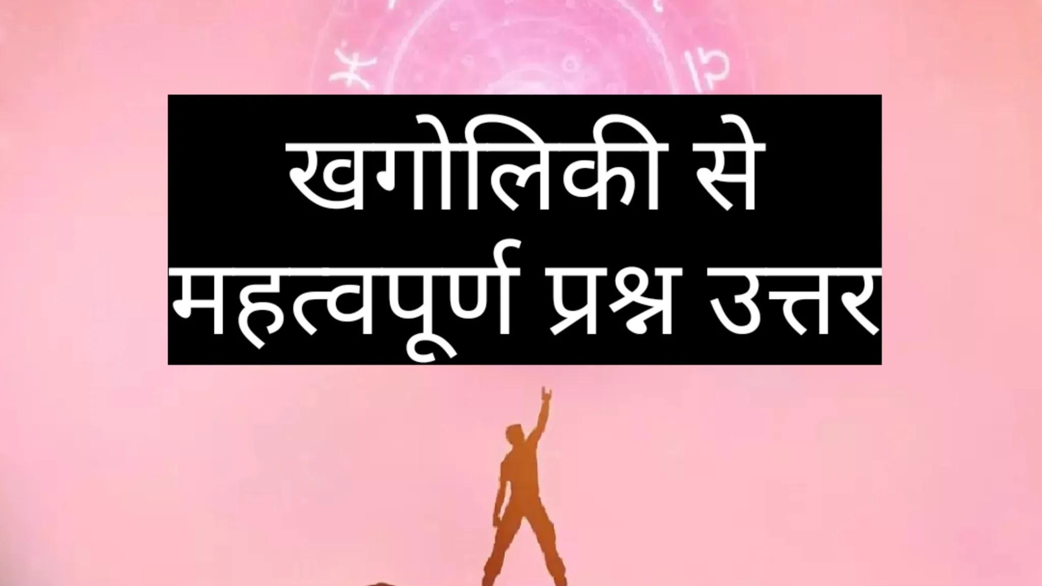 खगोलिकी से महत्वपूर्ण प्रश्न उत्तर, Astronomy Important Question Answer in Hindi