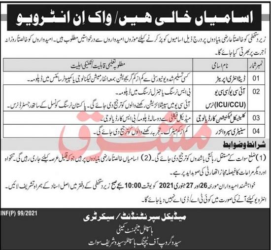 saidu-group-of-teaching-hospitals-swat-jobs-2021-advertisement