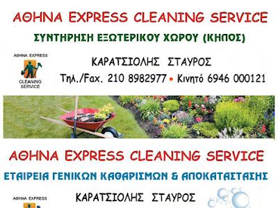 Αθήνα Service Cleaning  Service: Αυτόματο Πότισμα Κοπή & Κλάδεμα Δέντρων - Κατασκευή & Διαμόρφωση Κήπου - Ανθοκομικά – Δενδροκομικά - Απολυμάνσεις – Απεντομώσεις -  Συνεργείο Καθαρισμού - Βιολογικός Καθαρισμός Οχημάτων  #2108982977, #6946000121