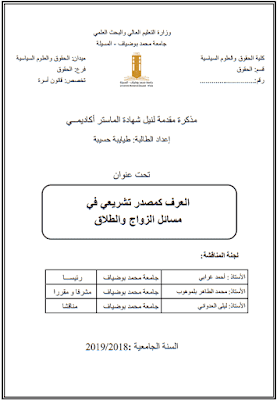 مذكرة ماستر: العرف كمصدر تشريعي في مسائل الزواج والطلاق PDF