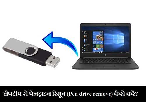 लैपटॉप से पेनड्राइव रिमूव कैसे करें? | How to Remove Pen drive From Laptop