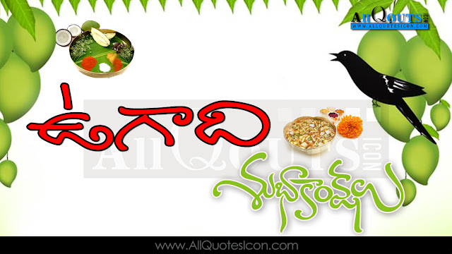 Happy-Ugadi-Images-Quotes-Photos-thoughts-sayings-pictures-wallpapers-