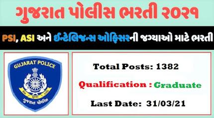 ग्वारट पुलिस भारती 2021 PSI ASI इंटेलिजेंट ऑफिसर