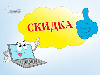 kursy-kompjuternye-skidka