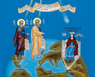 Οι δύο Προφήτες της Αποκαλύψεως Ηλίας και Ενώχ.