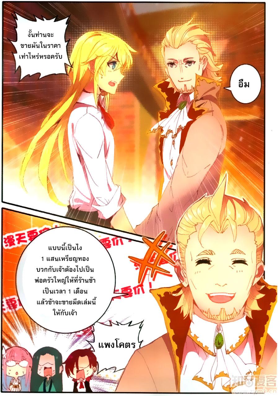 อ่านการ์ตูน The Magic Chef of Ice and Fire S2 7 ภาพที่ 14