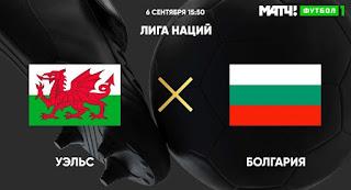 «Уэльс » — «Болгария»: прогноз на матч, где будет трансляция смотреть онлайн в 16:00 МСК. 06.09.2020г.