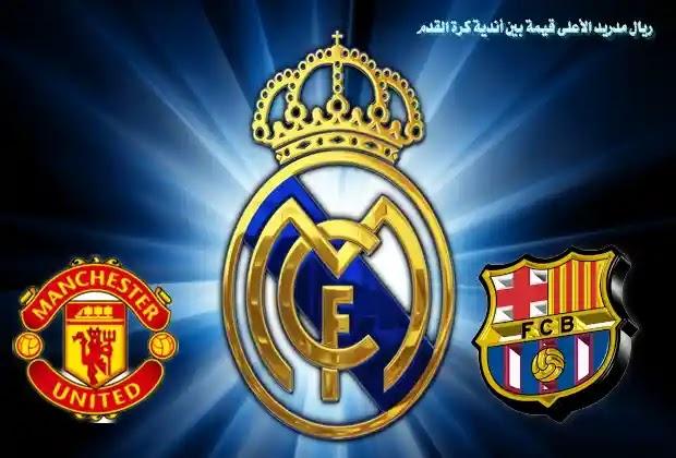 ريال مدريد,كرة القدم,لاعبي ريال مدريد,برشلونة وريال مدريد,رواتب لاعبين كرة القدم,رواتب لاعبي ريال مدريد,ريال مدريد وبرشلونة,القيمة السوقية لجميع لاعبي ريال مدريد,القيمة السوقية للاعبي كرة القدم,أندية كرة القدم,إنتقالات ريال مدريد,لعبة كرة القدم,أموال لاعبي كرة القدم,أغنى 10 ملاك أندية كرة القدم في العالم,اسعار لاعبي ريال مدريد,أخبار ريال مدريد,قيمة لاعبي ريال مدريد,الشرط الجزائي في كرة القدم,رواتب لاعبي كرة القدم,نجوم كرة القدم,حجم ثروة لاعبي كرة القدم,مقارة بين برشلونة وريال مدريد