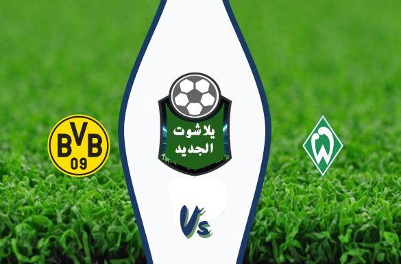 نتيجة مباراة بوروسيا دورتموند وفيردر بريمن اليوم الثلاثاء 4-01-2020 كأس ألمانيا