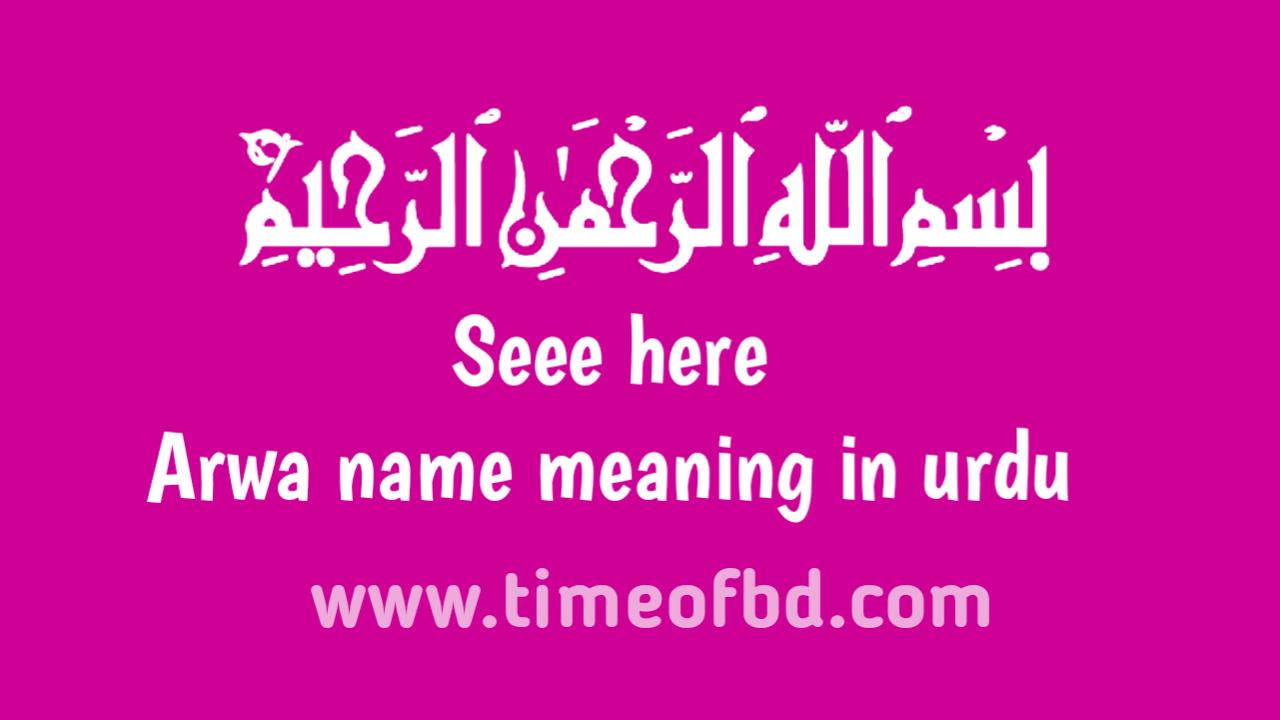 Arwa name meaning in urdu, ارودو نام کا مطلب اردو میں ہے