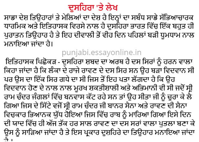 Dussehra essay in Punjabi