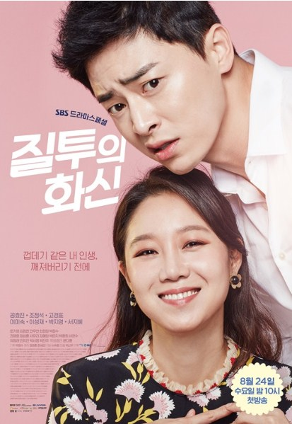 Sinopsis Drama Korea Terbaru : Jealousy Incarnate Episode 1 (2016)