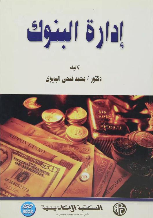 تحميل كتاب إدارة البنوك pdf د. محمد فتحي البديوي، مجلتك الإقتصادية