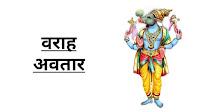 Varah Avatar
