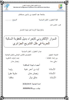 مذكرة ماستر: السوار الإلكتروني كإجراء بديل للعقوبة السالبة للحرية في ظل التشريع الجزائري PDF