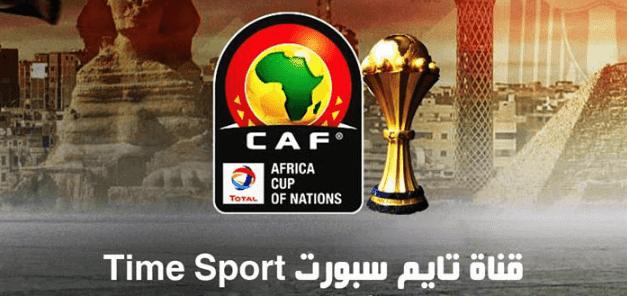 تردد قناة تايم سبورت الرياضية البث الفضائي والأرضي الناقلة لبطولة كأس الأمم الإفريقية 2019