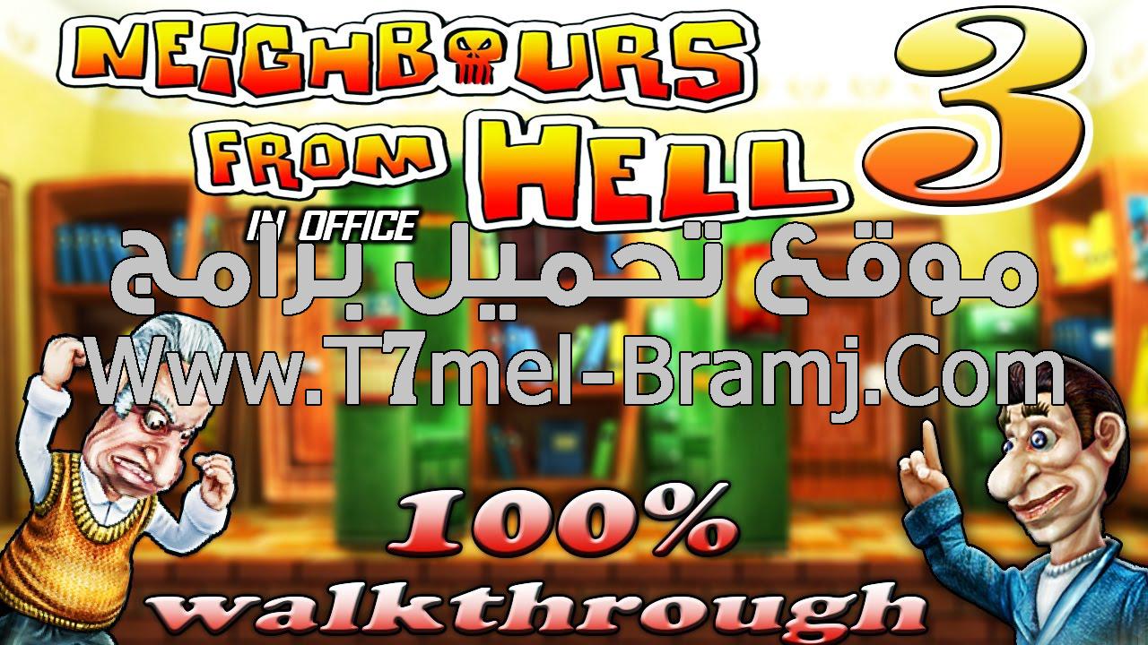 تحميل لعبة ازاى تخنق جارك 3 كاملة وشغالة 3 Download Neighbours From Hell