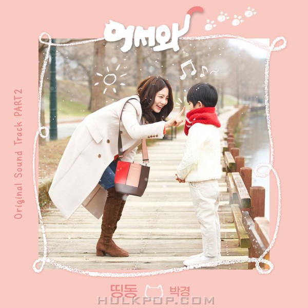 PARK KYUNG – Meow, The Secret Boy OST Part.2