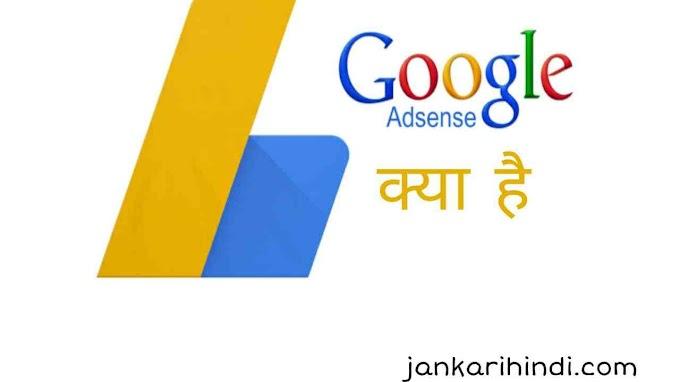 google adsense क्या है और कैसे काम करता है? (2019)