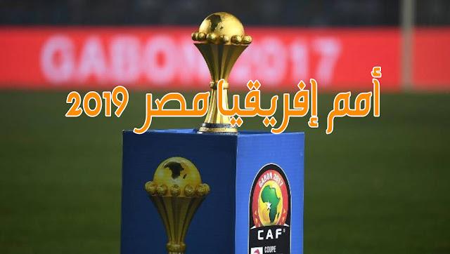 كووورة توب - كأس إفريقيا مصر 2019