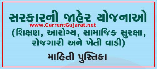 Sarkar Ni Jaher Yojanao Mahiti Book Pdf   Goverment Scheme Of Gujarat Information Book