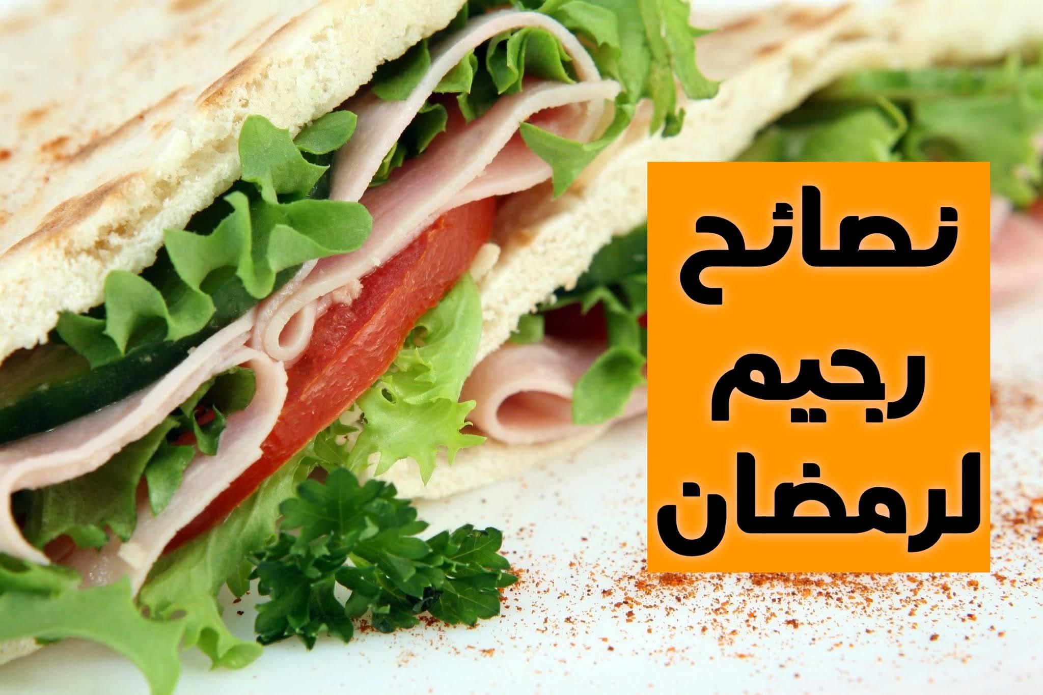 أفضل رجيم في رمضان لإنقاص 20 كيلو في 10 أيام فقط