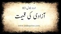 https://www.induspress.com/2021/04/Novel-in-Urdu-03.html