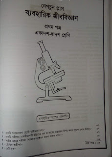 ব্যবহারিক জীববিজ্ঞান বই pdf |জীববিজ্ঞান ব্যবহারিক বই pdf Download