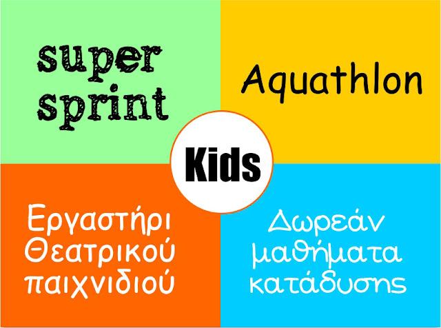 Τα παιδιά προτεραιότητα στο Epidavros Triathlon