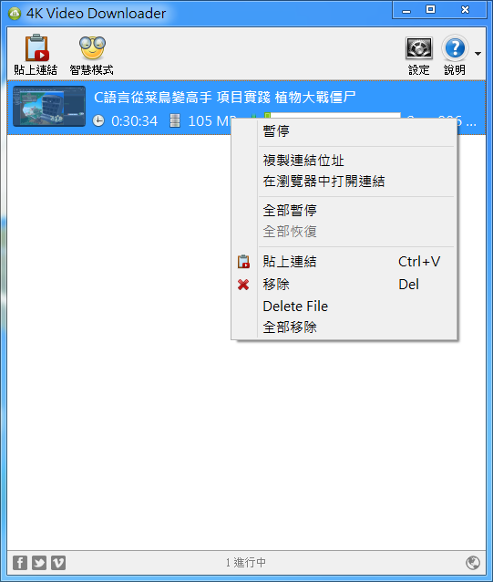 Image%2B004 - 4K Video Downloader - 一鍵下載多部YouTube影片,繁體中文免安裝