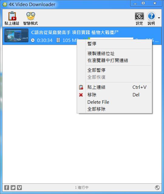 Image%2B004 - 4K Video Downloader - 一鍵下載多部YouTube影片,繁體中文免安裝