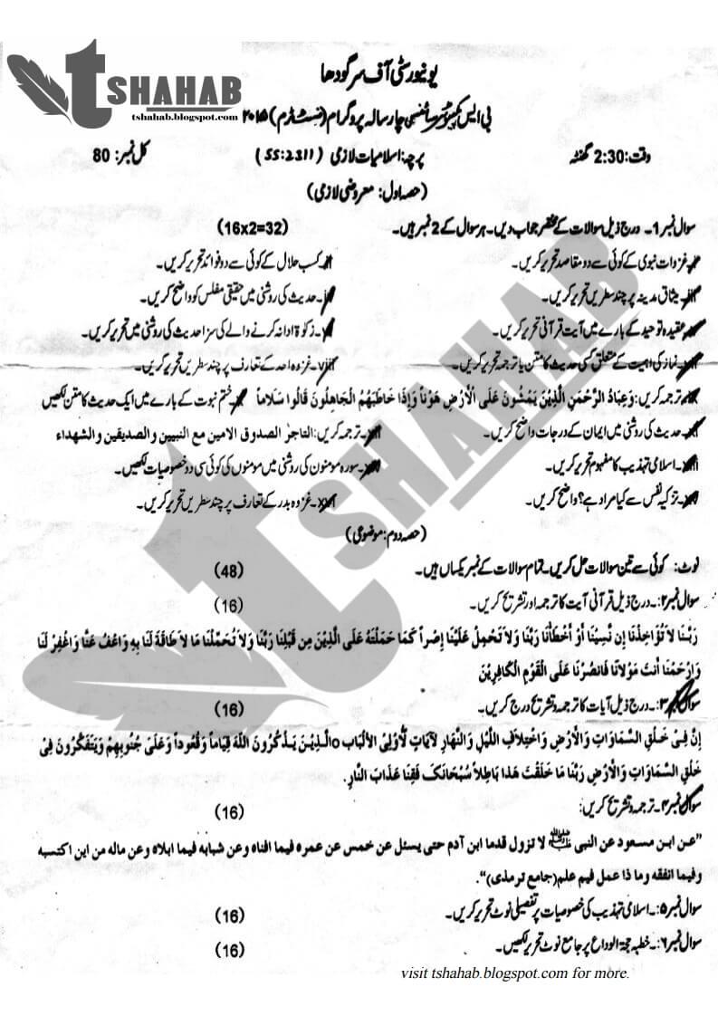 Islamiyat UOS Past Papers