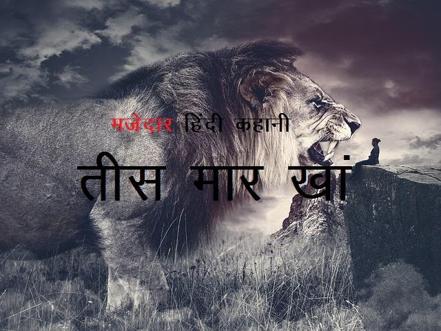 Majedaar Kahani Hindi Me   तीस मार खाँ की मजेदार कहानी हिंदी में