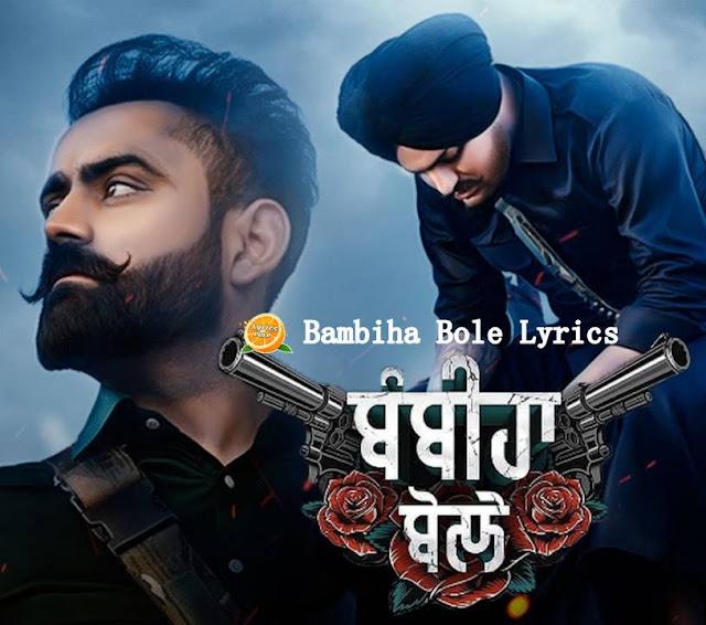 Bambiha Bole Lyrics - Sidhu Moosewala | Amrit Maan - Punjabi Song Lyrics