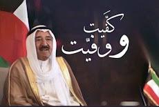 توظيف حكومي ( شركة النفط الكويت ) لكافة الشباب حديثي التخرج في عدة تخصصات ديسمبر 2017  برعاية سامية من أمير البلاد