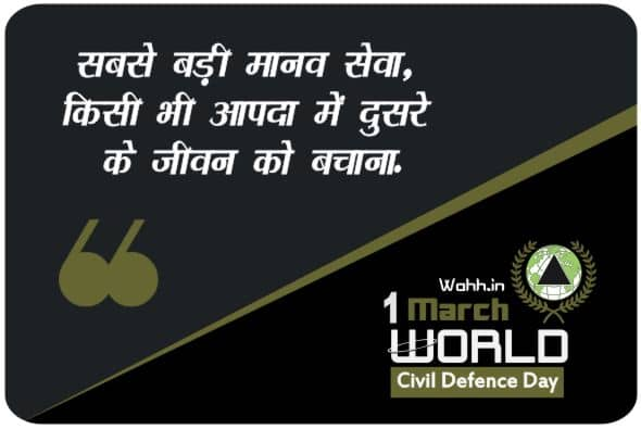 World Civil Protection  Day Wishes Posters