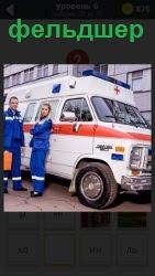 около скорой помощи стоят врачи и фельдшер с чемоданом