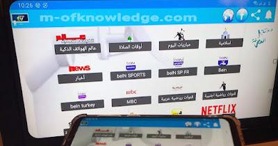تحميل تطبيق طارق تيفي لايف tarek TV live لمشاهدة القنوات الرياضية بي ان سبور سبورت beIN SPORTS  مباشرة
