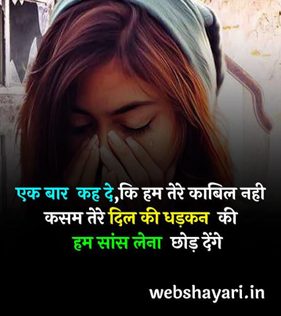 kasam shayari image download