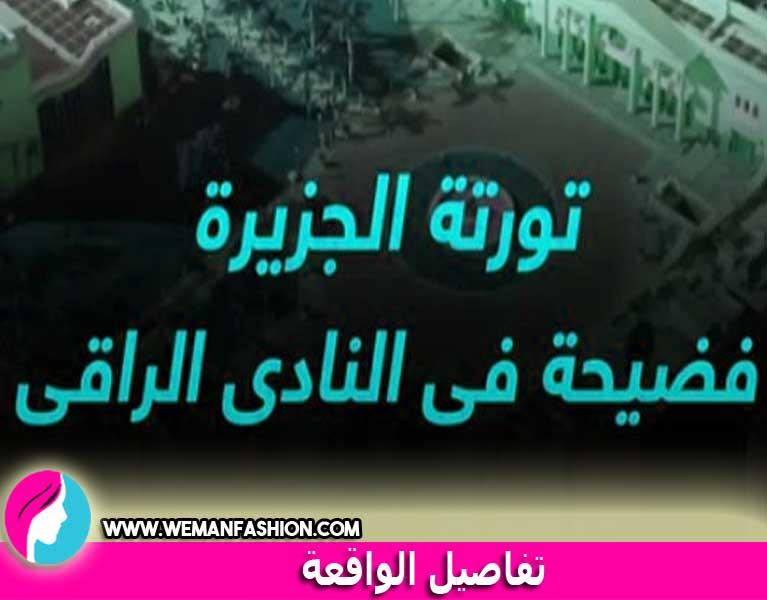 بالصور تورتة عيد ميلاد نادي الجزيرة التي أغضت المصريين ..