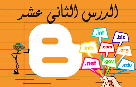 الدرس 12 - شرح مفصل عن الحصول على دومين وكيفية ربطه بمدونتك - دورة تصميم مواقع بلوجر - blogger course 12