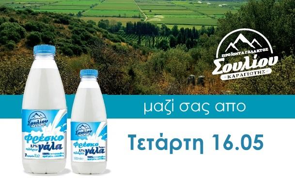 """Από σήμερα Τετάρτη, η επίσημη πρώτη για """"Προϊόντα Γάλακτος Σουλίου"""""""